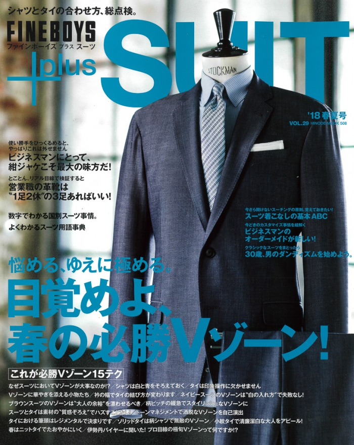 FINEBOYS plus SUIT 18年夏号